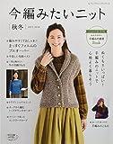 今編みたいニット秋冬2017-2018 (レディブティックシリーズno.4481)