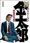 新サラリーマン金太郎 全7巻 (本宮ひろ志)