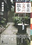 東京文芸散歩 (角川文庫)