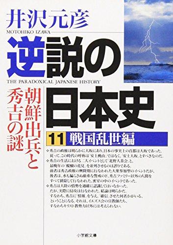 逆説の日本史(11)戦国乱世編 朝鮮出兵と秀吉の謎 (小学館文庫)の詳細を見る