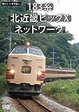 懐かしの列車紀行シリーズ20 183系 北近畿ビッグXネットワーク[DVD]