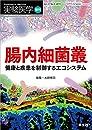 実験医学増刊 Vol.37 No.2 腸内細菌叢 健康と疾患を制御するエコシステム