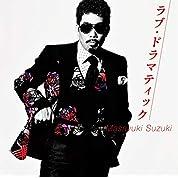 ラブ・ドラマティック feat. 伊原六花 (期間生産限定アニメ盤)