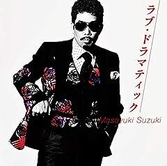 ラブ・ドラマティック feat. 伊原六花♪鈴木雅之
