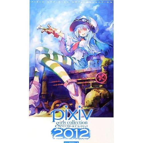 pixiv girls collection 2012 ~ピクシブガールズコレクション2012