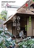 直伝 和の極意 茶の湯 藪内家 春と出会う茶の湯 (趣味工房シリーズ NHK直伝和の極意)