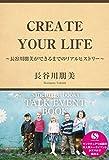 CREATE YOUR LIFE ~長谷川朋美ができるまでのリアルヒストリー~ サンクチュアリ出版トークイベントBOOK!