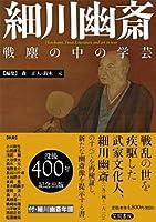 細川幽斎―戦塵の中の学芸