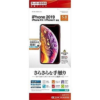 ラスタバナナ iPhone11 Pro XS X フィルム 平面保護 スーパーさらさら 高光沢 アイフォン 液晶保護フィルム SR1862IP958
