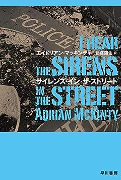 北アイルランド一匹狼刑事シリーズ第二弾『サイレンズ・イン・ザ・ストリート』