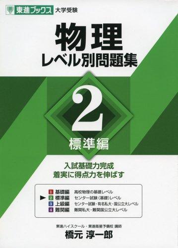 物理レベル別問題集 2標準編 (東進ブックス レベル別問題集シリーズ)
