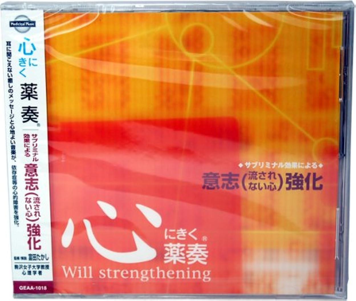 薬奏CD 意思強化