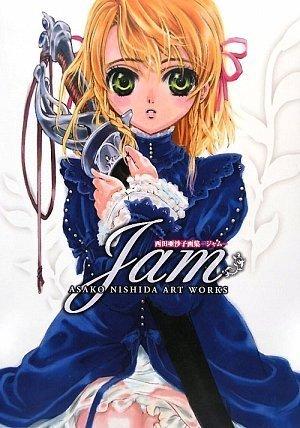 西田亜沙子画集 ジャム-jam-の詳細を見る