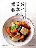 おいしい日本の煮物―●知っておきたい料理●伝えたい味 (旭屋出版MOOK)