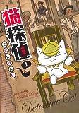 猫探偵 / そにし けんじ のシリーズ情報を見る