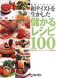強いメニュー100VOL.8 和テイストを生かした儲かるレシピ100 (日経レストランメニューグランプリ優秀作品集 (第8回))