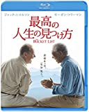 【初回限定生産】最高の人生の見つけ方[Blu-ray/ブルーレイ]