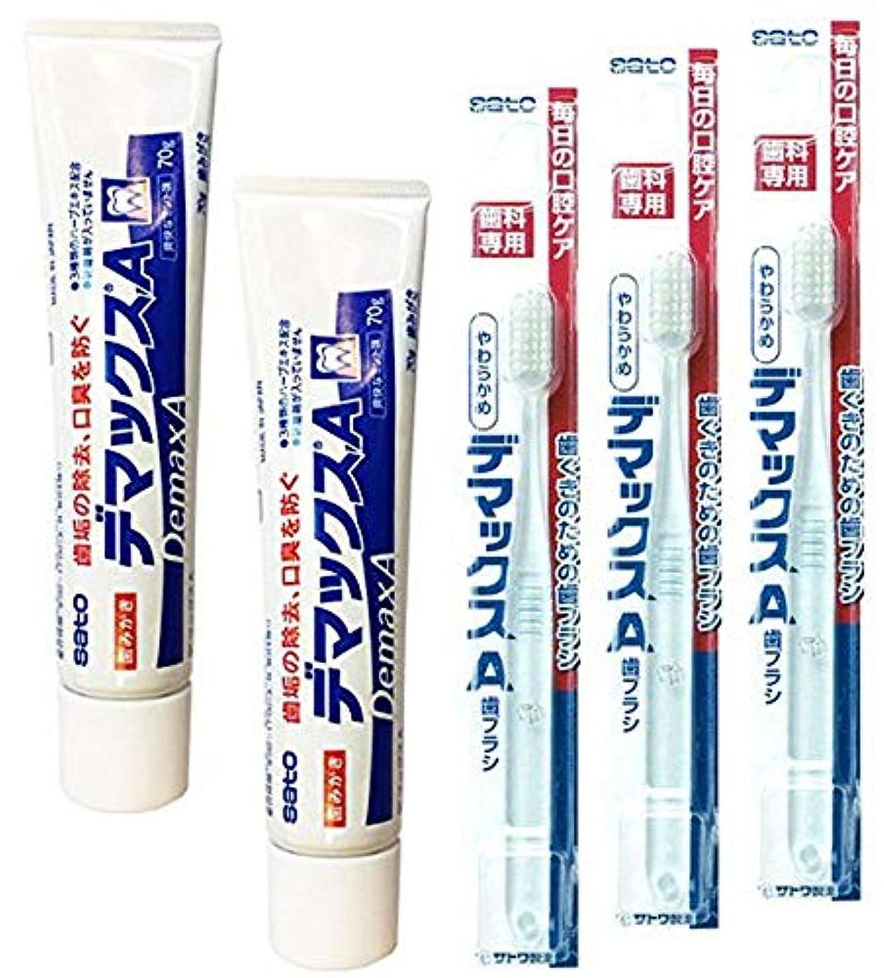 価値扱うリクルート佐藤製薬 デマックスA 歯磨き粉(70g) 2個 + デマックスA 歯ブラシ 3本 セット