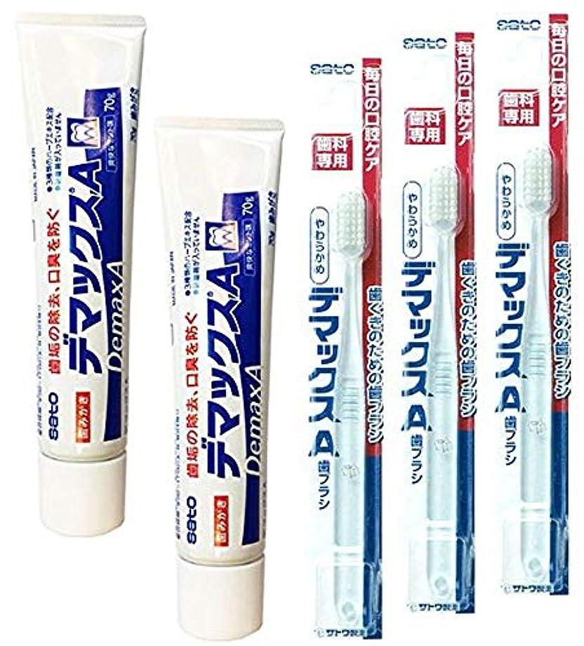 リード身元昼間佐藤製薬 デマックスA 歯磨き粉(70g) 2個 + デマックスA 歯ブラシ 3本 セット