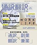 通訳翻訳ジャーナル 2020年1月号