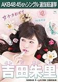 【吉田朱里】 公式生写真 AKB48 翼はいらない 劇場盤特典