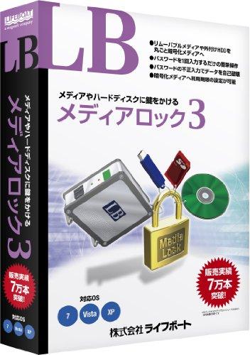LB メディアロック3