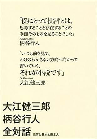 大江健三郎賞