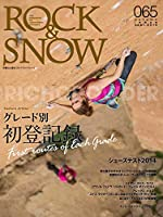 ROCK & SNOW 2014 秋号 No.65 Autumn Issue, 2014 (別冊 山と溪谷)