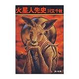 火星人先史 (角川文庫 (5691))