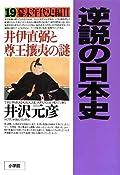 井沢元彦『逆説の日本史19 幕末年代史編2』の表紙画像