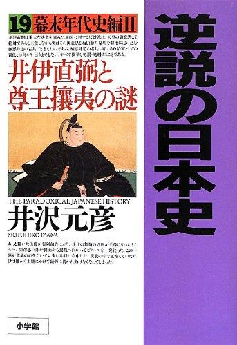 逆説の日本史〈19〉幕末年代史編2―井伊直弼と尊王攘夷の謎