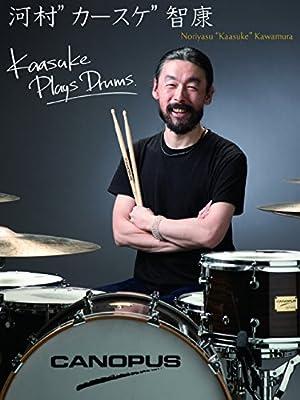 """河村""""カースケ""""智康 Kaasuke Plays Drums"""