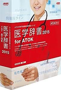 医学辞書2015for ATOK 通常版