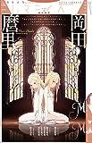ユリイカ2018年3月臨時増刊号 総特集=岡田麿里――『true tears』から『とらドラ!』...