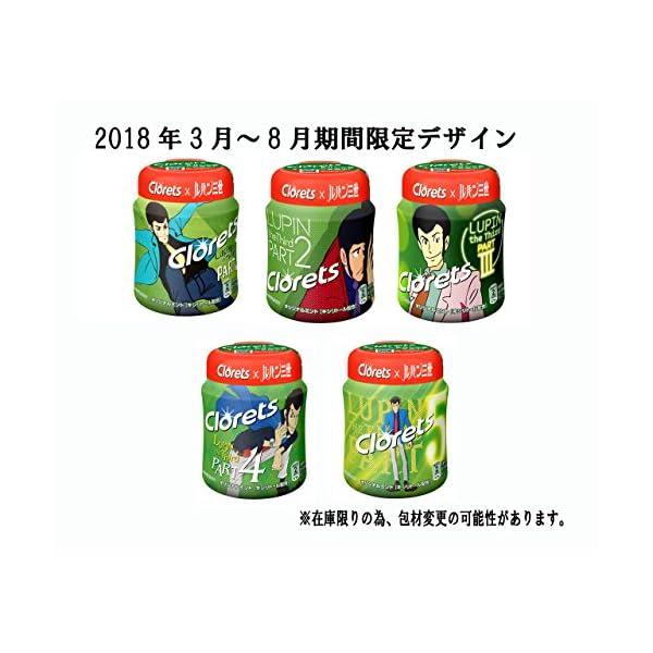モンデリーズ・ジャパン クロレッツXPオリジナ...の紹介画像4