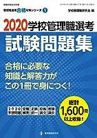2020 学校管理職選考 試験問題集 (管理職選考合格対策シリーズNo.1)