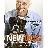 NEW DOG―愛犬が幸せな家族になる方法