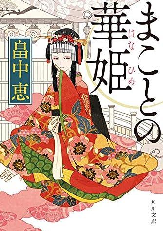 まことの華姫 (角川文庫)
