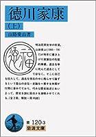 徳川家康〈上〉 (岩波文庫)