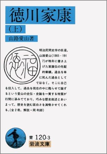 徳川家康〈上〉 (岩波文庫)の詳細を見る