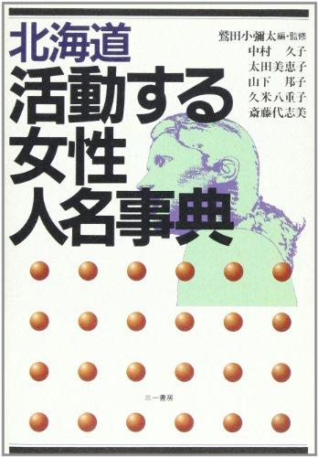 北海道・活動する女性人名事典