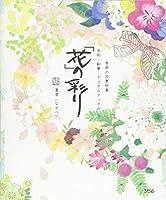 季節の花素材集 水彩・鉛筆・デジタルタッチの花の彩り R付