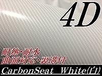4Dリアルカーボンシート ホワイト 152cm×100cm カーラッピングフィルム [並行輸入品]