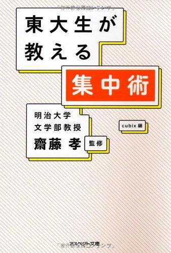 東大生が教える集中術 (アスペクト文庫 B 11-1)の詳細を見る