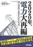 2020年、電力大再編 ―電力改革で変貌する巨大市場― (B&Tブックス)