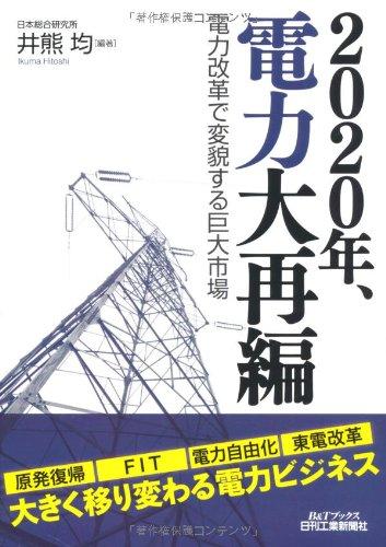 2020年、電力大再編 —電力改革で変貌する巨大市場— (B&Tブックス)