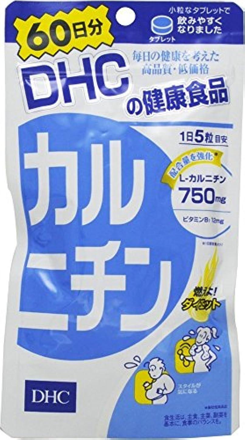 なんでも隠爆弾【まとめ買い】DHC カルニチン 60日分 300粒 ×2セット