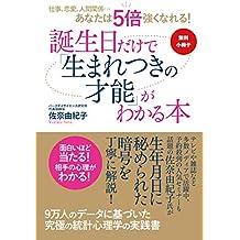 【無料小冊子】仕事、恋愛、人間関係…あなたは5倍強くなれる!  誕生日だけで「生まれつきの才能」がわかる本