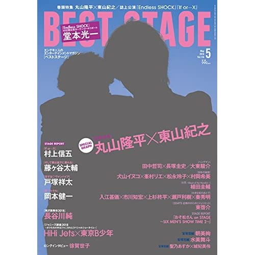 BEST STAGE(ベストステージ) 2018年 05 月号 [雑誌]