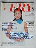 ヴェリィ VERY 1996年 8月号 第2巻第8号